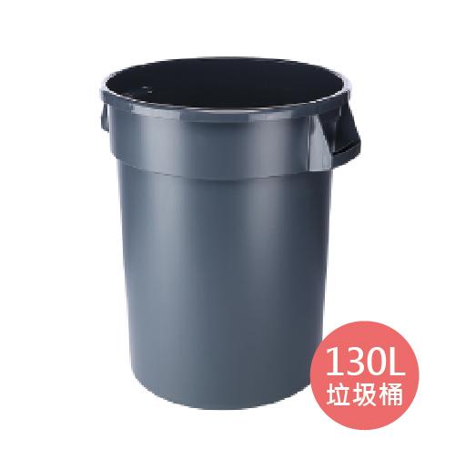 商用圓型萬用桶-130L