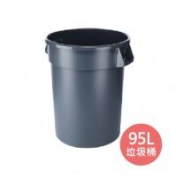 商用圓型萬用桶-95L