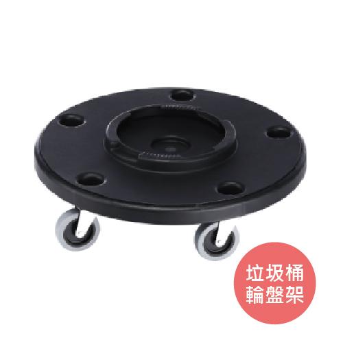 商用圓型萬用桶-輪盤架